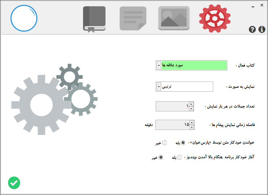 http://dor.aftab.cc/img/dor_screenshot_1_settings.png