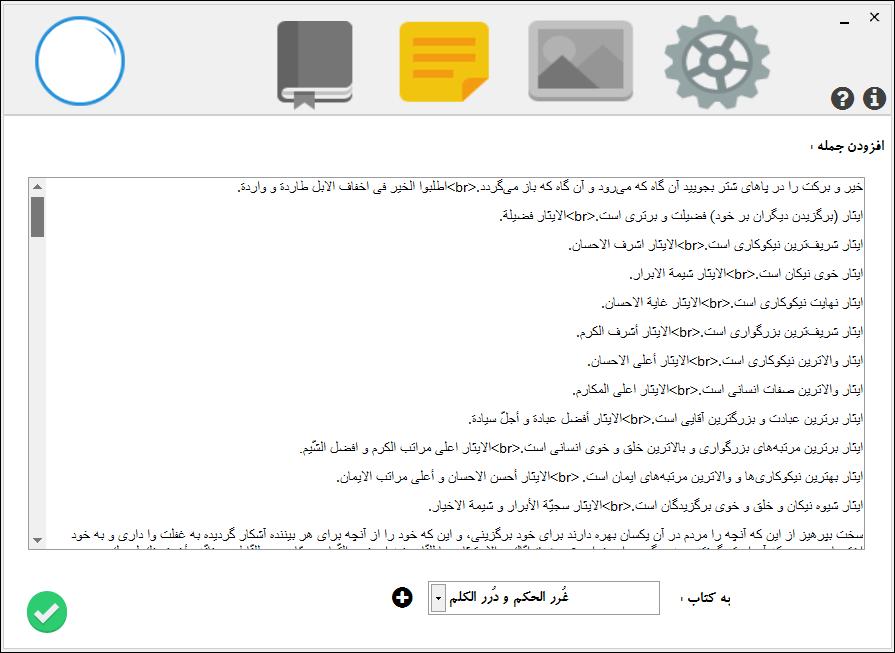http://dor.aftab.cc/img/dor_screenshot_3_add_sentence.png