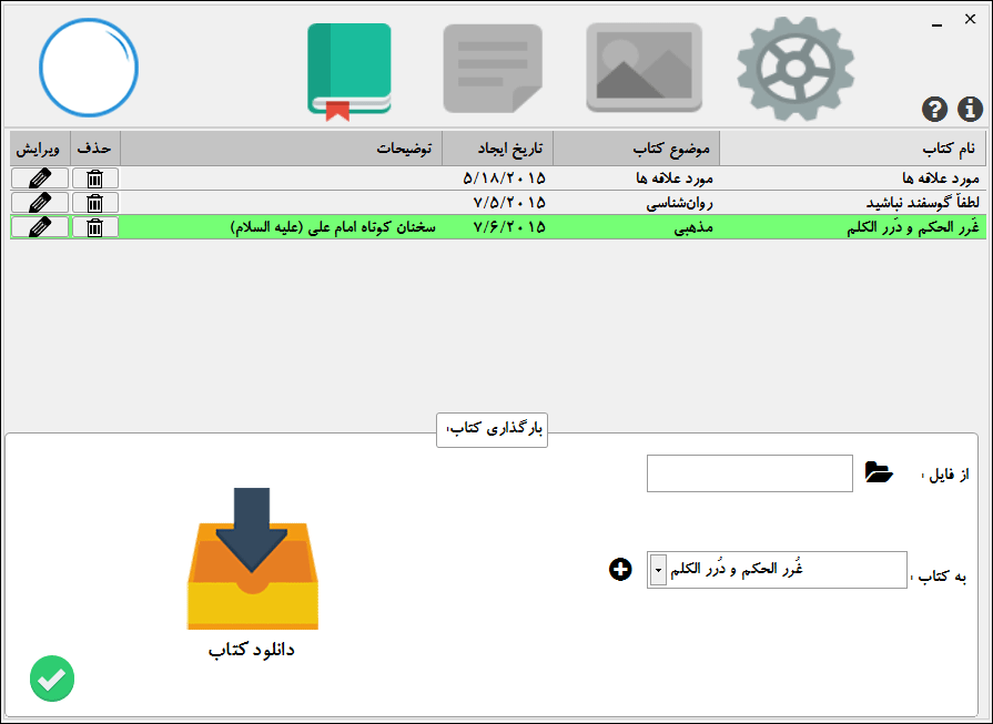 http://dor.aftab.cc/img/dor_screenshot_4_manage_books.png